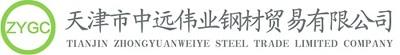 天津市中远伟业钢材贸易有限公司